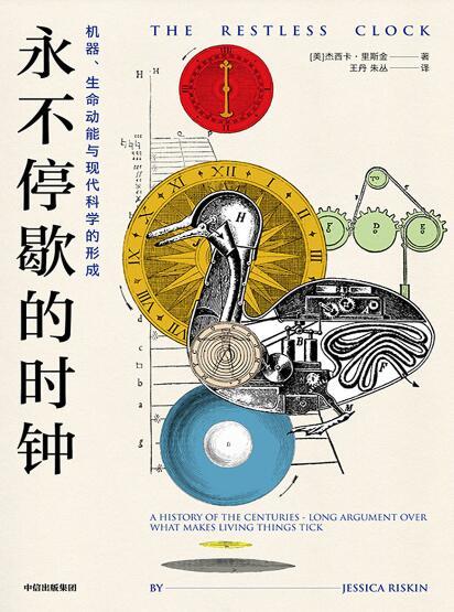 《永不停歇的时钟:机器、生命动能与现代科学的形成》杰西卡·里斯金epub+mobi+azw3