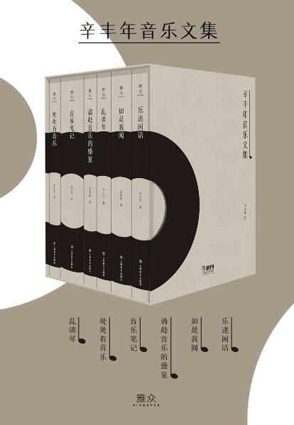《辛丰年音乐文集(套装共六册)》epub+mobi+azw3