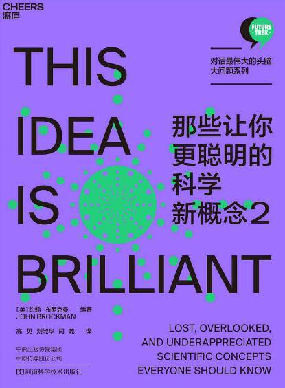 《那些让你更聪明的科学新概念2》约翰·布罗克曼epub+mobi+azw3