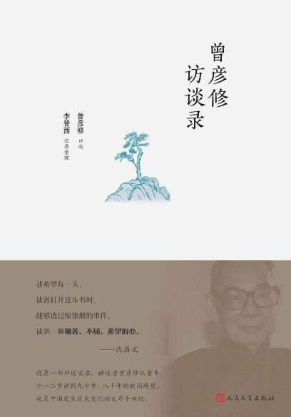 《曾彦修访谈录》 曾彦修 / 李晋西 epub+mobi+azw3