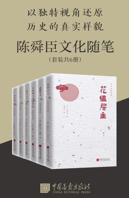 《陈舜臣历史随笔集(套装共6册)》epub+mobi+azw3