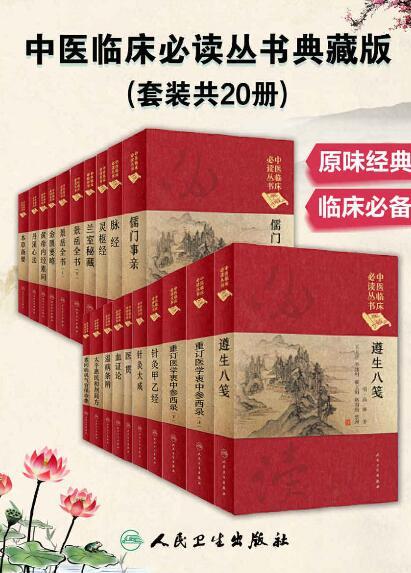 《中医临床必读丛书典藏版(套装共20册)》epub+mobi+azw3