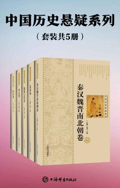 《中国历史悬疑系列(套装共5册)》范荧/俞钢epub+mobi+azw3