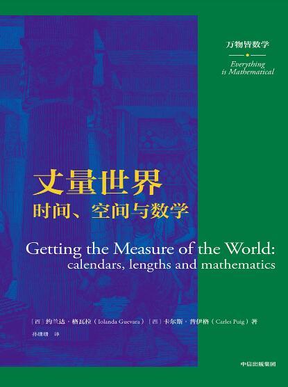 《丈量世界:时间、空间与数学》约兰达·格瓦拉epub+mobi+azw3