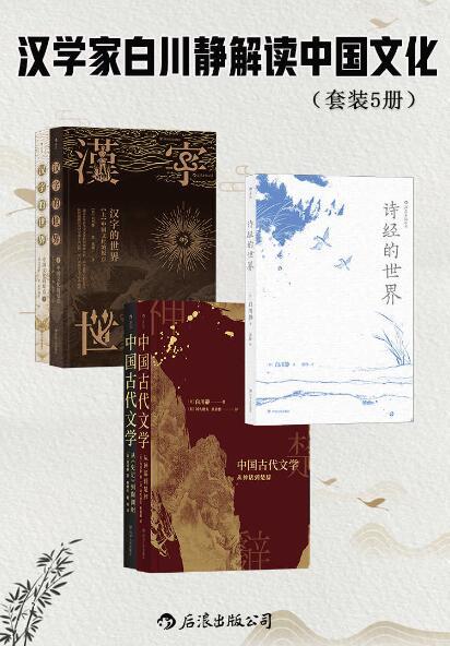 《汉学家白川静解读中国文化》白川静, 黄铮epub+mobi+azw3