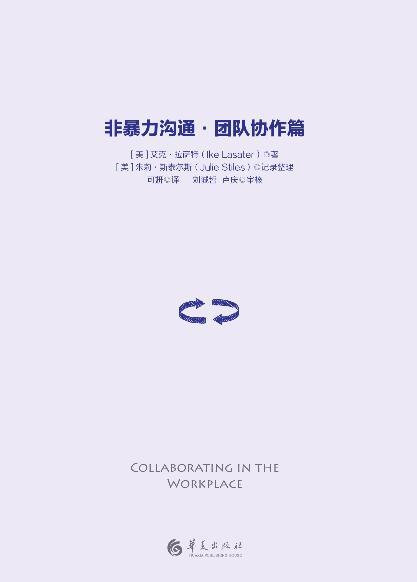 《非暴力沟通.团队协作篇》艾克·拉萨特epub+mobi+azw3