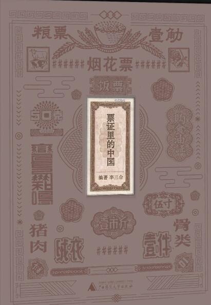 《票证里的中国》李三台epub+mobi+azw3