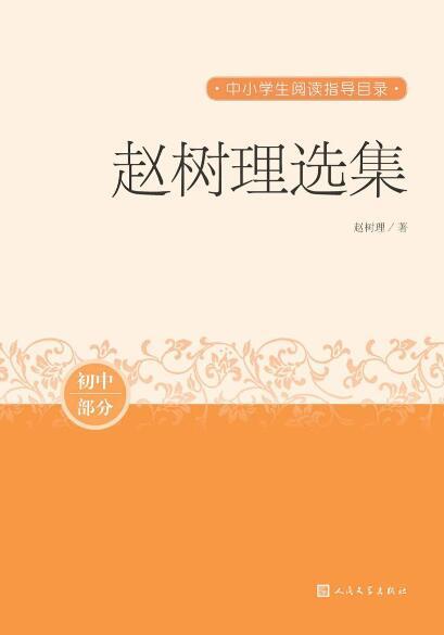 《赵树理选集》epub+mobi+azw3