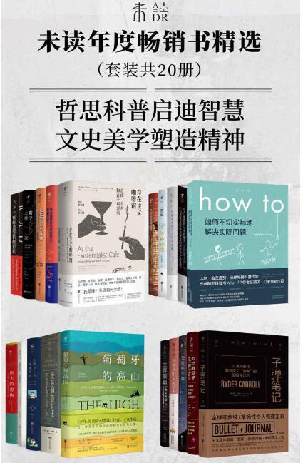 《未读·年度畅销书精选》epub+mobi+azw3