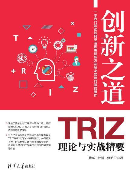 《创新之道——TRIZ理论与实战精要》姚威/韩旭epub+mobi+azw3