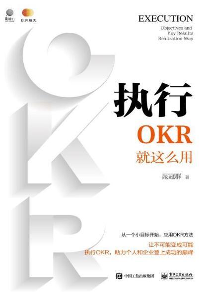 《执行:OKR就这么用》晁冠群epub+mobi+azw3