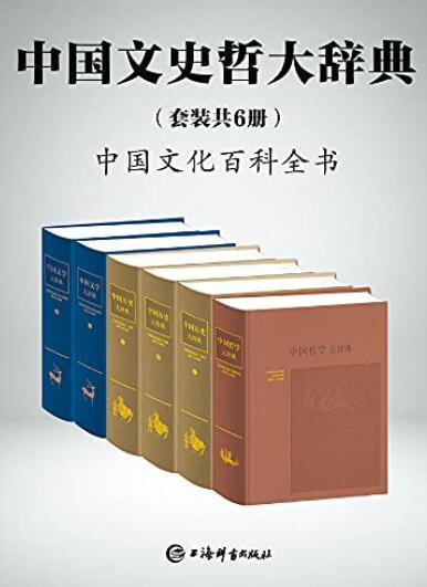 《中国文史哲大辞典(套装共6册) 》郑天挺, 谭其骧等等epub+mobi+azw3