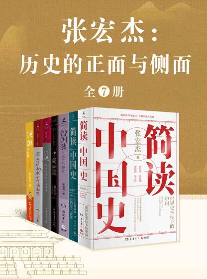 《张宏杰:历史的正面与侧面(全7册)》epub+mobi+azw3