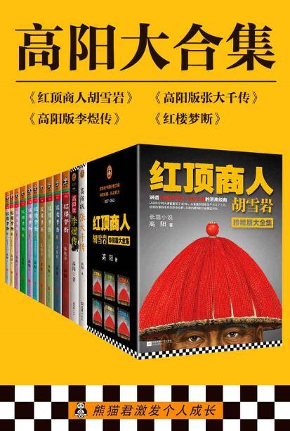 《高阳大合集(共18册)》epub+mobi+azw3