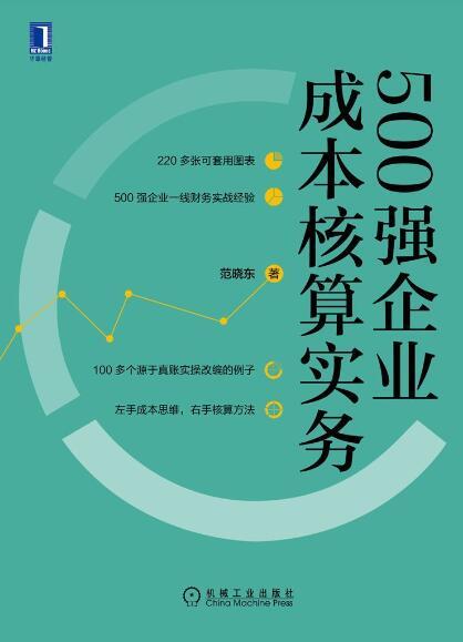 《500强企业成本核算实务》范晓东epub+mobi+azw3