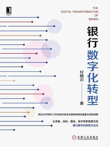 《银行数字化转型》付晓岩 epub+mobi+azw3