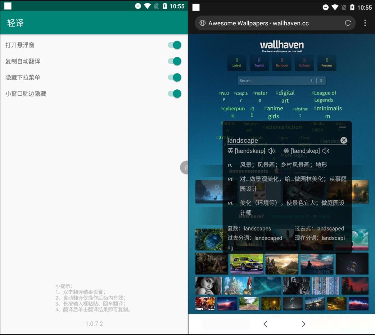轻译v1.1.1悬浮窗翻译软件,非常适合玩国外游戏使用