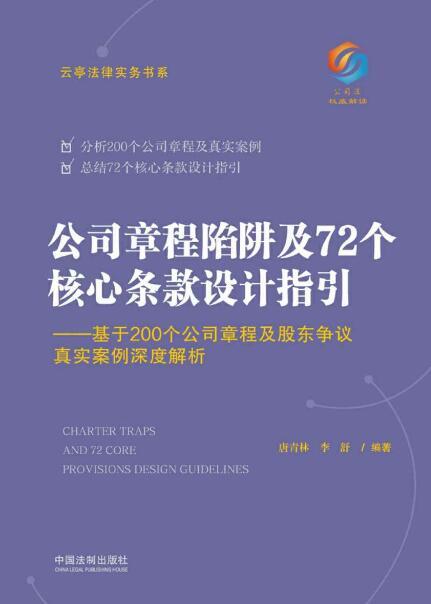 《公司章程陷阱及72个核心条款设计指引》唐青林、 李舒epub+mobi+azw3