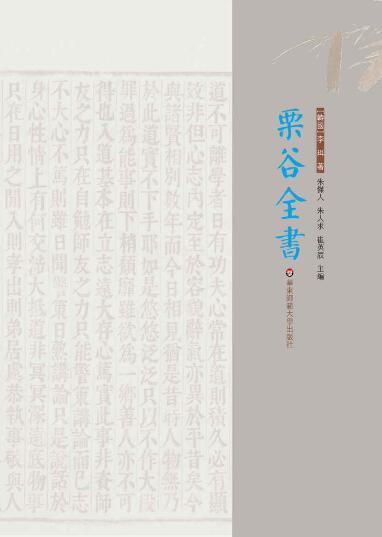 《栗谷全書(上中下套装3册)》李珥, 朱傑人等等epub+mobi+azw3