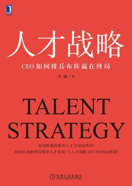 《人才战略:CEO如何排兵布阵赢在终局》王成epub+mobi+azw3