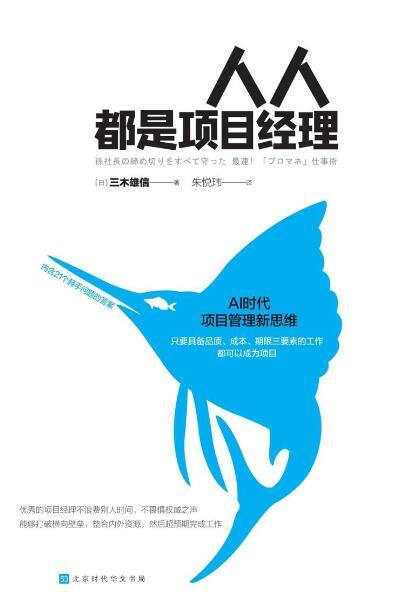 《人人都是项目经理》三木雄信、 朱悦玮epub+mobi+azw3