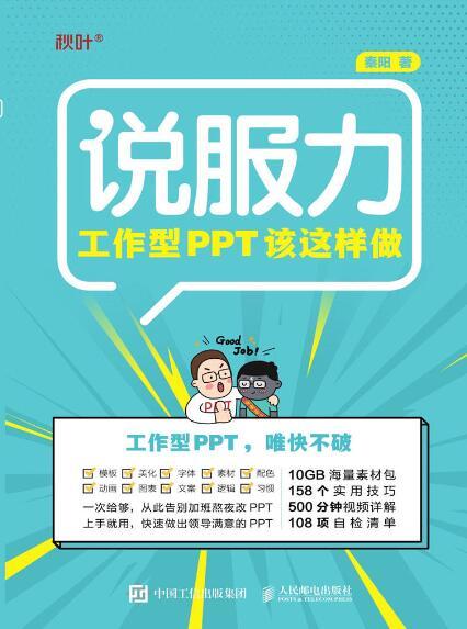 《工作型PPT该这样做》秦阳 epub+mobi+azw3