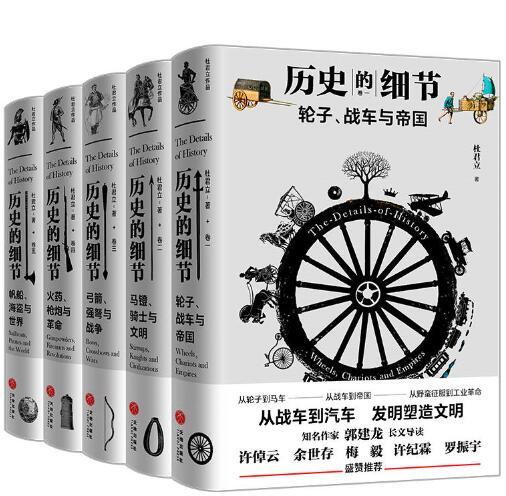 《历史的细节(全五卷)》杜君立epub+mobi+azw3