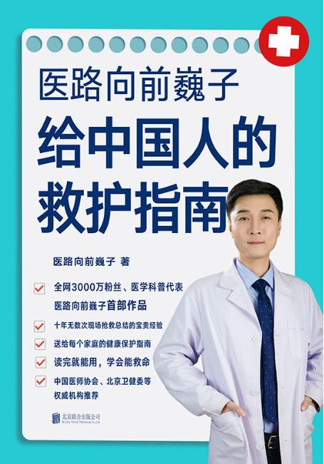 《医路向前巍子给中国人的救护指南》epub+mobi+azw3