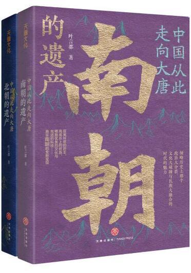 《中国从此走向大唐:北朝的遗产+中国从此走向大唐:南朝的遗产》叶言都epub+mobi+azw3