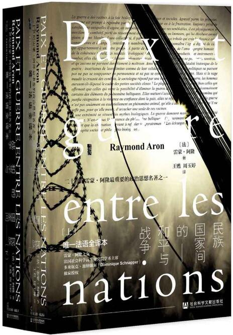 《民族国家间的和平与战争(全2册)》[法]雷蒙·阿隆epub+mobi+azw3
