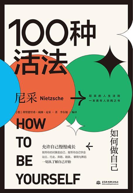 《100种活法:如何做自己》[德国] 弗里德里希·尼采epub+mobi+azw3
