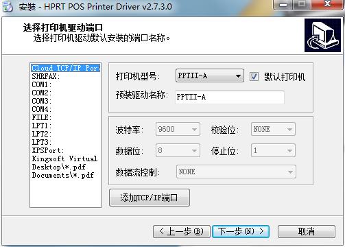 汉印HPRT热敏打印机通用驱动 v2.7.3.0 官方最新版  第1张