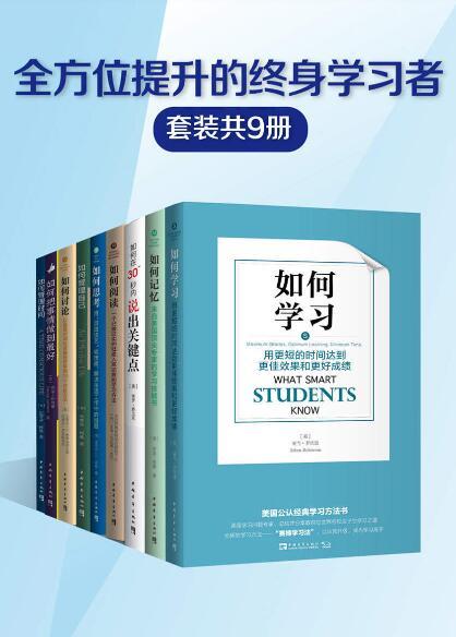 """《""""全方位提升的终身学习者""""系列(套装共9册)》epub+mobi+azw3"""