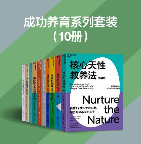 《成功养育系列套装(10册)》epub+mobi+azw3