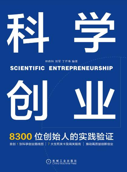 《科学创业》林传科/刘军epub+mobi+azw3