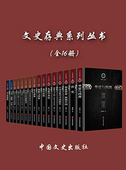 《文史存典系列丛书(全 16 册)》epub+mobi+azw3