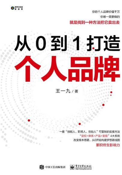 《从0到1打造个人品牌》王一九epub+mobi+azw3