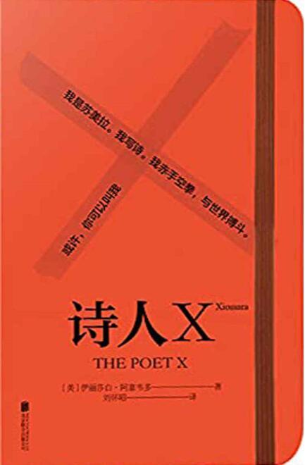 《诗人X》伊丽莎白·阿塞韦多epub+mobi+azw3