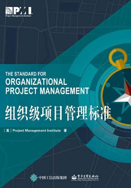 《组织级项目管理标准》傅永康, 肖杨epub+mobi+azw3