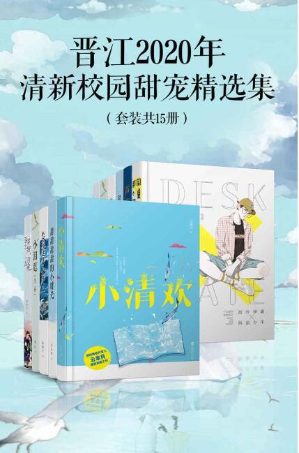《晋江2020年清新校园甜宠精选集(套装15册)》epub+mobi+azw3