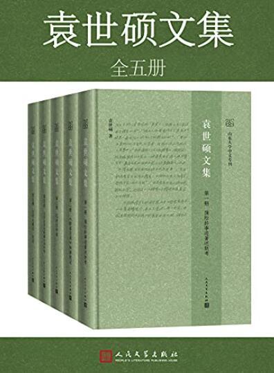 《袁世硕文集·全5册》袁世硕epub+mobi+azw3