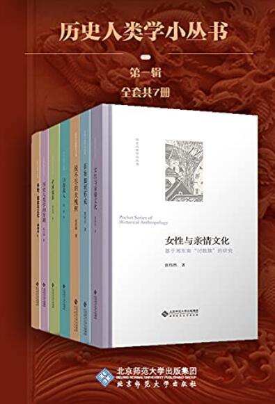 《历史人类学小丛书(套装共7册)(第一辑)》 epub+mobi+azw3