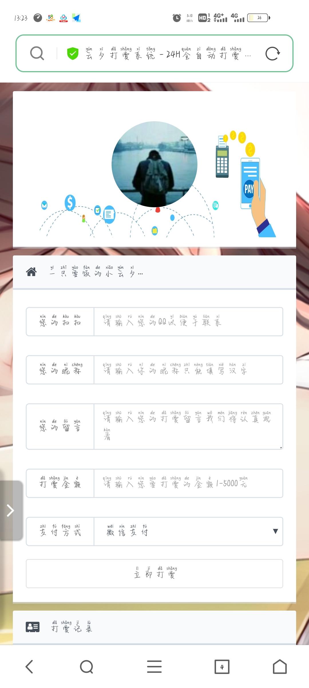 云夕打赏系统网站源码分享