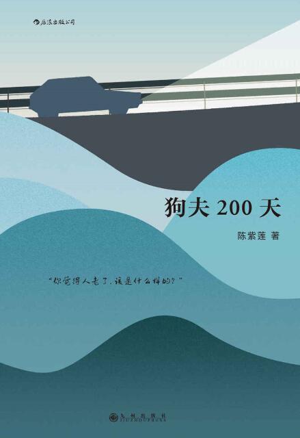《狗夫200天》陈紫莲epub+mobi+azw3