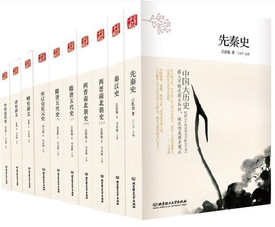 《中国大历史(套装共10册)》吕思勉/蒋廷黻epub+mobi+azw3