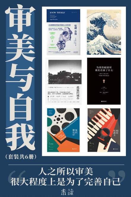 《审美与自我(套装共6册)》[意]英格丽·罗西里尼, [日]神山典士epub+mobi+azw3