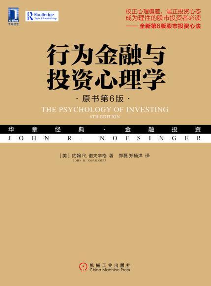 《行为金融与投资心理学(原书第6版)》约翰R. 诺夫辛格epub+mobi+azw3