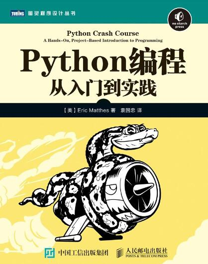 《Python编程 从入门到实践》埃里克·马瑟斯epub+mobi+azw3