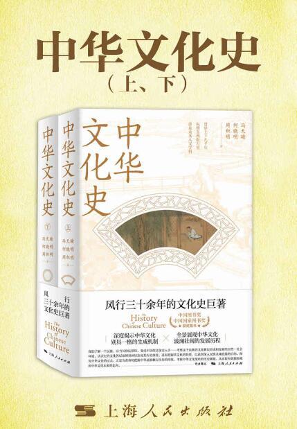 《中华文化史(全二册)》冯天瑜, 何晓明epub+mobi+azw3