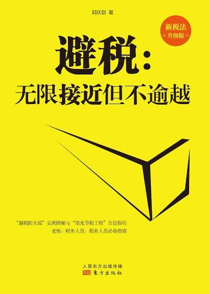 《避税:无限接近但不逾越》邱庆剑epub+mobi+azw3